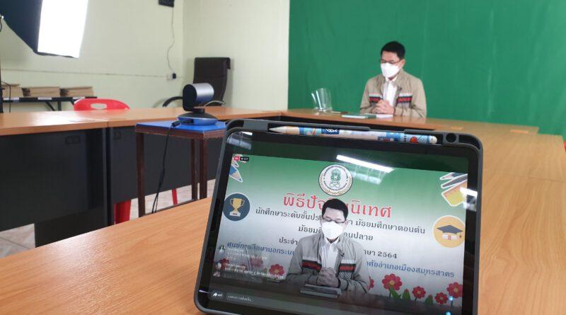 การปัจฉิมนิเทศนักศึกษา กศน.อำเภอเมืองสมุทรสาคร ภาคเรียนที่ 1 ปีการศึกษา 2564  ในรูปแบบออนไลน์